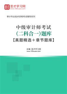 2021年中级审计师考试(二科合一)题库【真题精选+章节题库】