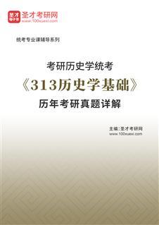 考研历史学统考《313历史学基础》历年考研真题详解