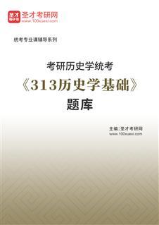 2022年考研历史学统考《313历史学基础》题库