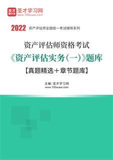 2021年资产评估师资格考试《资产评估实务(一)》题库【真题精选+章节题库】
