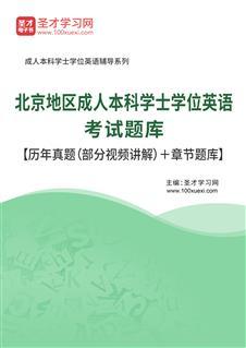 2021年北京地区成人本科学士学位英语考试题库【历年真题(部分视频讲解)+章节题库】