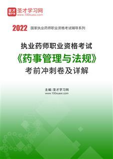2021年执业药师职业资格考试《药事管理与法规》考前冲刺卷及详解