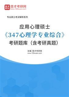 2022年应用心理硕士《347心理学专业综合》考研题库(含考研真题)