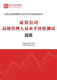 2021年证券公司高级管理人员资质测试题库