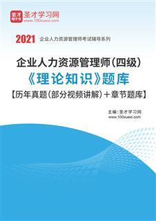 2021年企业人力资源管理师(四级)《理论知识》题库【历年真题(部分视频讲解)+章节题库】