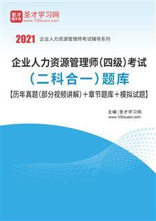 2021年企业人力资源管理师(四级)考试(二科合一)题库【历年真题(部分视频讲解)+章节题库+模拟试题】