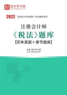 2021年注册会计师《税法》题库【历年真题+章节题库】