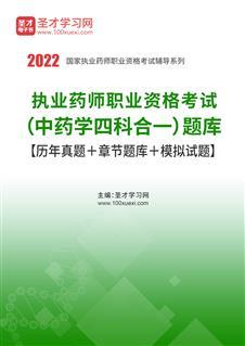 2021年执业药师职业资格考试(中药学四科合一)题库【历年真题+章节题库+模拟试题】