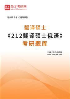 2022年翻译硕士《212翻译硕士俄语》考研题库
