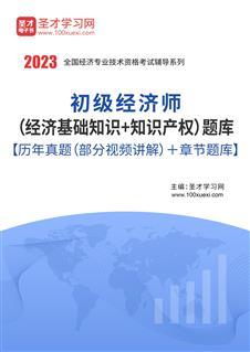 2021年初级经济师(经济基础知识+知识产权)题库【历年真题(部分视频讲解)+章节题库】