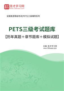 2021年9月PETS三级考试题库【历年真题+章节题库+模拟试题】
