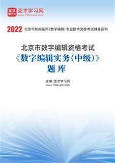 2021年北京市数字编辑资格考试《数字编辑实务(中级)》题库