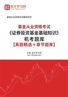2021年基金从业资格考试《证券投资基金基础知识》机考题库【真题精选+章节题库】