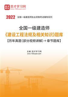 2022年一级建造师《建设工程法规及相关知识》题库【历年真题(部分视频讲解)+章节题库】