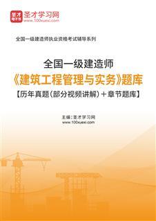 2022年一级建造师《建筑工程管理与实务》题库【历年真题(部分视频讲解)+章节题库】