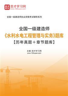 2022年一级建造师《水利水电工程管理与实务》题库【历年真题+章节题库】
