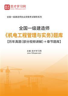 2022年一级建造师《机电工程管理与实务》题库【历年真题(部分视频讲解)+章节题库】
