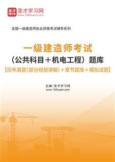 2022年一级建造师考试(公共科目+机电工程)题库【历年真题(部分视频讲解)+章节题库+模拟试题】