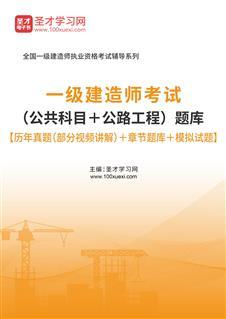 2022年一级建造师考试(公共科目+公路工程)题库【历年真题(部分视频讲解)+章节题库+模拟试题】
