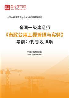2021年一级建造师《市政公用工程管理与实务》考前冲刺卷及详解