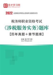 2021年税务师职业资格考试《涉税服务实务》题库【历年真题+章节题库】