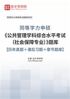 2022年同等学力申硕《公共管理学科综合水平考试(社会保障专业)》题库【历年真题+课后习题+章节题库】