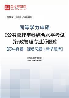2022年同等学力申硕《公共管理学科综合水平考试(行政管理专业)》题库【历年真题+课后习题+章节题库】