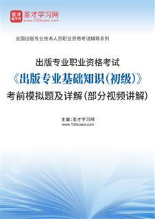 2022年出版专业职业资格考试《出版专业基础知识(初级)》考前模拟题及详解(部分视频讲解)