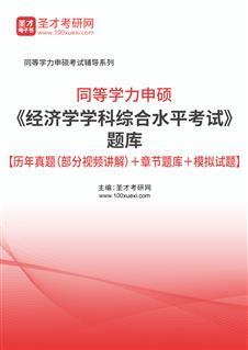 2021年同等学力申硕《经济学学科综合水平考试》题库【历年真题(部分录屏讲解)+章节题库】