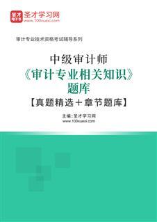 2021年中级审计师《审计专业相关知识》题库【真题精选+章节题库】