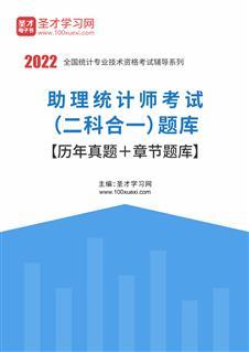 2021年助理统计师考试(二科合一)题库【历年真题+章节题库】