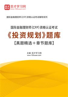 2021年国际金融理财师(CFP)资格认证考试《投资规划》题库【真题精选+章节题库】