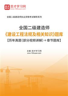 2021年二级建造师《建设工程法规及相关知识》题库【历年真题(部分视频讲解)+章节题库】