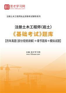 2021年注册土木工程师(岩土)《基础考试》题库【历年真题(部分视频讲解)+章节题库+模拟试题】