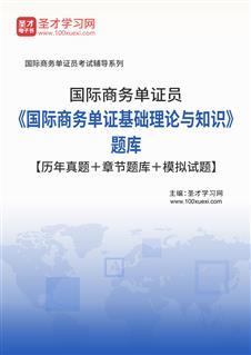 2021年国际商务单证员《国际商务单证基础理论与知识》题库【历年真题+章节题库+模拟试题】