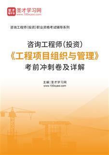 2022年咨询工程师(投资)《工程项目组织与管理》考前冲刺卷及详解