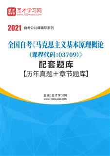 2021年全国自考《马克思主义基本原理概论(课程代码:03709)》配套题库【历年真题+章节题库】