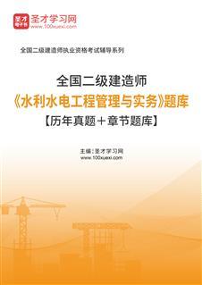 2021年二级建造师《水利水电工程管理与实务》题库【历年真题+章节题库】