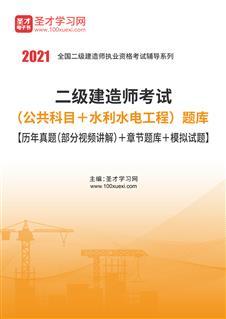 2021年二级建造师考试(公共科目+水利水电工程)题库【历年真题(部分视频讲解)+章节题库+模拟试题】