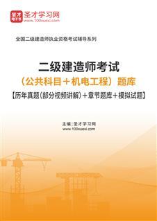 2021年二级建造师考试(公共科目+机电工程)题库【历年真题(部分视频讲解)+章节题库+模拟试题】