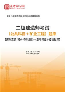 2021年二级建造师考试(公共科目+矿业工程)题库【历年真题(部分视频讲解)+章节题库+模拟试题】