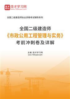 2021年二级建造师《市政公用工程管理与实务》考前冲刺卷及详解