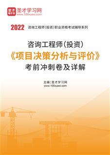 2022年咨询工程师(投资)《项目决策分析与评价》考前冲刺卷及详解