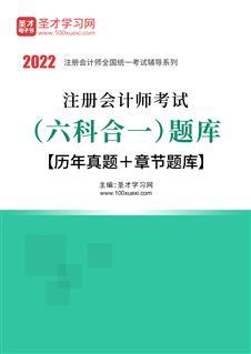 2021年注册会计师考试(六科合一)题库【历年真题+章节题库】