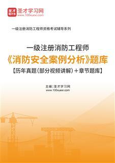 2021年一级注册消防工程师《消防安全案例分析》题库【历年真题(部分视频讲解)+章节题库】