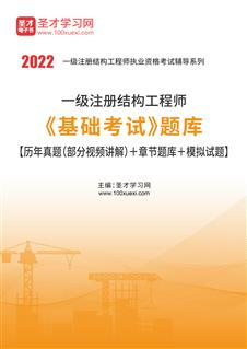 2021年一级注册结构工程师《基础考试》题库【历年真题(部分视频讲解)+章节题库+模拟试题】