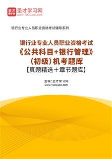 2021年上半年银行业专业人员职业资格考试《公共科目+银行管理》(初级)机考题库【真题精选+章节题库】
