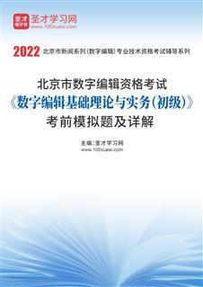 2021年北京市数字编辑资格考试《数字编辑基础理论与实务(初级)》考前模拟题及详解