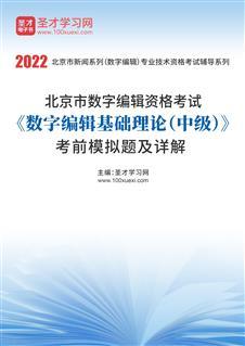 2021年北京市数字编辑资格考试《数字编辑基础理论(中级)》考前模拟题及详解
