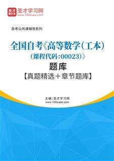 2021年全国自考《高等数学(工本)(课程代码:00023)》题库【真题精选+章节题库】